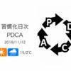「フルーツ+プロテイン」週間の2クール目をスタート[習慣化日次PDCA 2018/11/12]