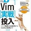 【vim】各種操作-part2(数値の増減、マクロ等)