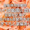 『五條瑛/スパイは楽園に戯れる/双葉社文庫』 2019年6月発売予定!