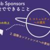 GitHub Sponsorsの募集を始めました、よろしくお願いします。