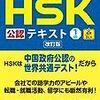 HSK-中国政府認定の中国語資格