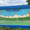 伊芸海浜公園でSUPフィッシング