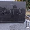 日本最初の陸軍パイロット徳川好敏の墓参