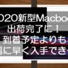 2020新型Macbook出荷完了に!!!到着予定よりも大幅に早く入手できそうです!