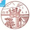 【風景印】白老郵便局(2020.4.3押印、図案変更前・終日印)