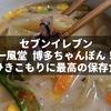 一風堂 博多ちゃんぽん!は野菜も摂れるし冷凍保存できるので一人暮らしの食事に最高【セブンイレブン】