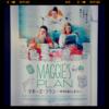 【映画】マギーズ・プラン 幸せのあとしまつ
