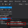 【Visual Studio】Visual Studio 2019 で Python の pip install を実行する方法