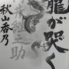『龍が哭く』河井継之助 ✨  藩政改革  2019 4 25