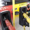 ガソリン価格の今後2018!予想は値上がりで推移か…