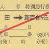 小田急電鉄  硬券特急券 10