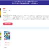 俺内2019年サッカー漫画ランキング1位「アオアシ」 3巻分無料で読めるぞ!