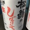 【高知の名居酒屋「葉牡丹」の激安旨普通酒のベース】松翁、しぼりたて生原酒の味。