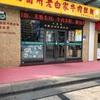 ラーメンレビュー(蘭州ラーメン) 中国蘭州老白家牛肉拉麺(広州)