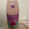 日本酒【あたごのまつ はるこい 純米吟醸 (生酒)】シュワシュワで旨い酒!