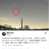 【火球】4月15日19時頃に関東を中心に日本各地の上空を流れる火の玉が目撃される!おそらく『火球』か!?2029年4月13日に地球に小惑星『アポフィス』が衝突すると言う説も!!