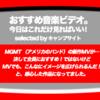 第387回【おすすめ音楽ビデオ!】MGMT(アメリカ)の新作MVが…みんなにおすすめではないが(閲覧注意!)、ここまでイメージを広げられるモノづくりがMVにもあるのか!と感動しきりな…毎日22:30更新のブログです。