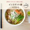 【教えてもらう前と後】インスタント麺マニア100人が選ぶベスト5