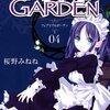 妖精さんとの学園生活 『フェアリアル・ガーデン』4巻