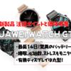 【これがベスト】HUAWEI WATCH GT 2|新製品 注目ポイントと価格考察