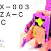 【Z(ゼータ)】AMX-003 GAZA-C ガザCをLaQ(ラキュー)で作ってみた。