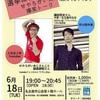 名古屋トークイベント!