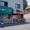 海風が気持ちいい湘南の街で、絶品オムライス。辻堂「タマヨシ」