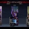 【Apex Legends】勝ちに行くために必要そうなこと(PS4版)