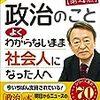 雑雑読書日記79 「政治のことよくわからないまま社会人になった人へ」を読んで