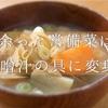 余った常備菜は、味噌汁の具に変身!