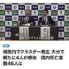 埼玉県でもどんどん患者増えてるので不安です『病院内でクラスター発生 大分で新たに4人が感染 国内死亡者数46人に』2020年3月22日 日曜 午後5:40。