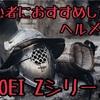 SHOEI Zシリーズは初心者にもおすすめ出来るヘルメットです。