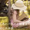 三色ハイライト読書法で読む日本語