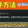 【聖剣伝説3 リメイク】 MP節約系リンクアビリティ入手方法 #10