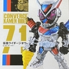 CONVERGE KAMEN RIDER  BOXコレクション 第13弾