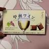 不二家:甲州ワインチョコレート/果実を味わうルック(薫るラムレーズン・薫る柚子)/*冬のショコラベールMP