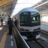 青春18で利用できるマリンライナー指定席(岡山鳥取鉄道旅行1)