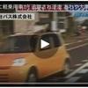 突如目の前に軽乗用車が! 追跡され逆走 あわや大事故…観光バスのドラレコ捉える 北海道七飯町