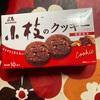 森永製菓 期間限定 小枝のクッキーだよ