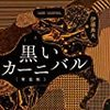 ベリーベリーブラッドベリ―日本オリジナル初期短篇集
