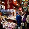 錦市場と錦天満宮(京都まち歩き#5)