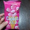 今話題のお菓子 グリコ「カプリコのあたま」を食べてみた