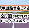 【北海道のおすすめドライブスポット】オロロンラインなど絶景な道路の場所を紹介