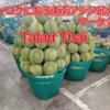 タイ人の親友と過ごす2018年ゴールデンウイーク③ 東南アジア最大のマーケットTalad Thaiへ
