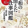 本の帯文を書く専門家がいたんだって。 ~『イラストで見る昭和の消えた仕事図鑑』のレビュー~