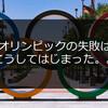 オリンピックの失敗はこうしてはじまった。。
