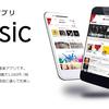 「Rakuten Music」の解約方法や無料トライアル過ぎた時の対応・メールでのお問い合わせ