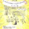 今度は、8年生の「夏の夜の夢」の上演だ!!