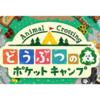 【ポケ森】どうぶつの森~ポケットキャンプ~注目の大型アップデート情報2019【面白さまとめ】