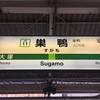#321 【TOKYOさんぽ】その54 巣鴨駅